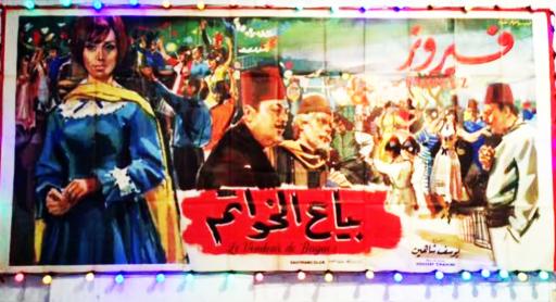 Lebanese Movie Vintage Poster